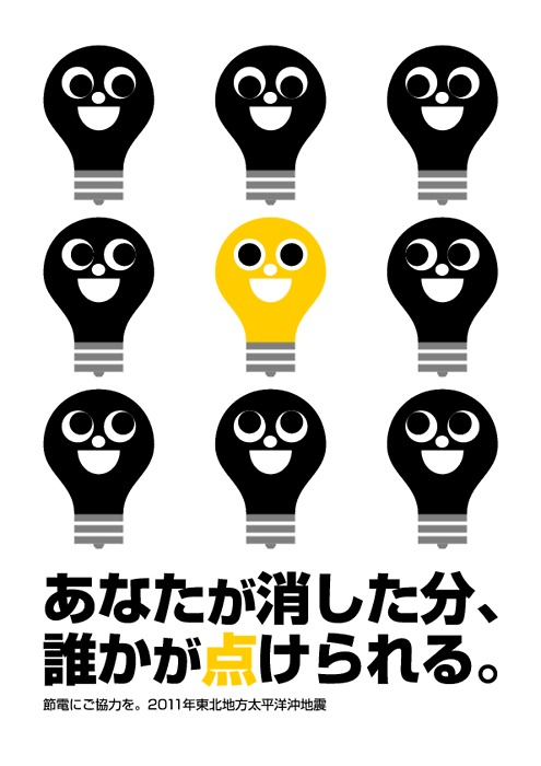 SAVE ELECTRICITY slogan in Tokyo