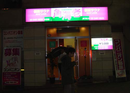Soapland entrance at night in Tokyo